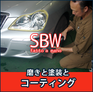 洗車も車磨き、塗装もウォッシュライン